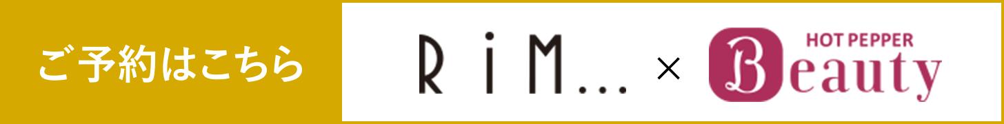 ご予約はこちら  RiM...×ホットペッパービューティー